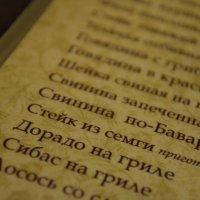 Меню :: Андрей Бельский