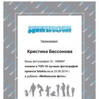 Награда :: Кристина Бессонова