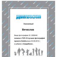 Достижение! :: Вячеслав
