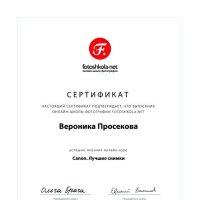 Сертификат :: Вероника Просекова