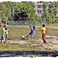 А у нас во дворе поле есть футбольное........ :: Валентина ツ ღ✿ღ