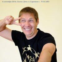 6-09-2014 прошел Бизнес День в г.Саратове с IVACARD :: Ирина Виноградова
