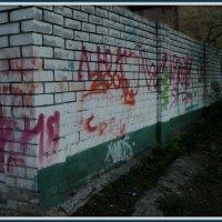 Стена школы №42 тяга к творчеству учащихся этого лицея... :: Ольга Кривых