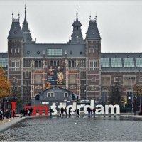 Национальный музей Рейксмюзеум (Rijksmuseum) :: Aquarius - Сергей