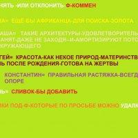 5-Й-ЗАГРУЗ-ДАЮ-3-АРТ-КОММЕН ФОТКЕ-3-Е :: OPEN WAYS ALL