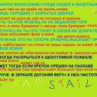 9-Й-ЗАГРУЗ-ДАЮ-11-АРТ-СЛОВО ФОТКЕ-3-Е :: OPEN WAYS ALL