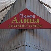 "Северодвинск. Кафе ""Алина круглосуточно"" :: Владимир Шибинский"
