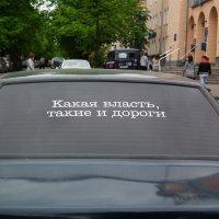 Мнение водил про дороги :: Дмитрий Ерохин