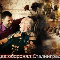 в память о деде :: Сергей Вьюгин