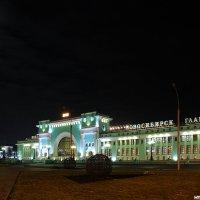 Вокзал :: Сергей Бекетов