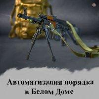 Доктрина Калашникова :: Sergey Lexin