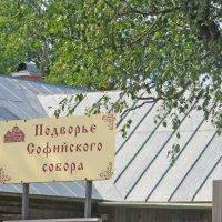 Подворье Софийского монастыря в Мызе :: alemigun