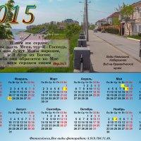Календарь 2015 :: Пётр Сухов