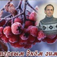 С первым днем зимы :: Анатолий Бугаев