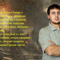 Игорь :: Валерий Кабаков