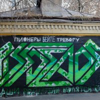 Про пионЭров. :: Александр Степовой