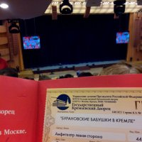 В Государственном Кремлевском Дворце :: Павел Михалев