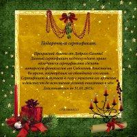 Подарочный сертификат :: Анастасия Соболева