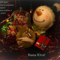 с наступающим ДРУЗЬЯ!!!! :: Yulia Golub