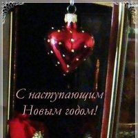 С наступающим Новым годом, дорогие друзья! :: Нина Корешкова