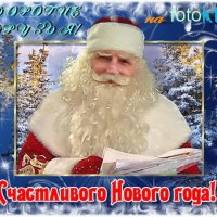 С НОВЫМ ГОДОМ!!! :: Юрий Владимирович