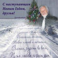 Желаю всем мирного неба над головой и родной земли под ногами! :: Сандродед