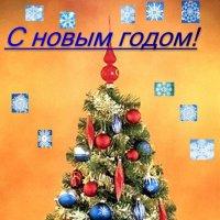 С новым годом! :: Mary Коллар