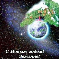 С Новым Годом Земляне! Пусть Удача не покидает Вас! :: viton