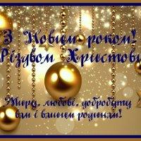 Щасливого Нового року, друзі!!! :: *MIRA* **