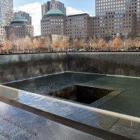 Мемориал в память 11 сентября. Нюйорк :: Gotardo Ro