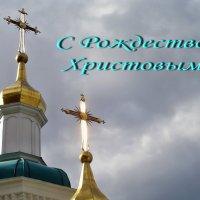 С Рождеством Вас, Друзья ! :: Александр Резуненко