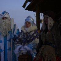 Дед Мороз и Снегурочка в гостяху баба Яги :: Svetlana AS