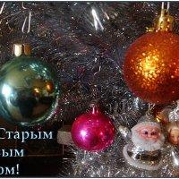 С наступающим Старым Новым годом, дорогие друзья! :: Нина Корешкова