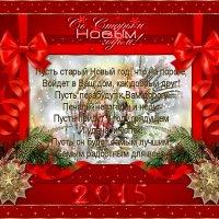 Со Старым Новым годом!!!! :: Валерия Комова