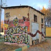 Граффити от правнуков :: Андрей Куприянов