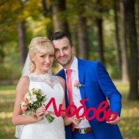 Дарья и Андрей.26 сентября 2014 :: Галина Жикина