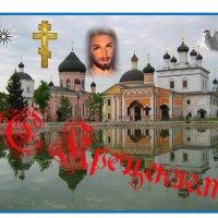 С Крещением! :: Надежда