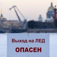 будь осторожен :: Андрей Маслов