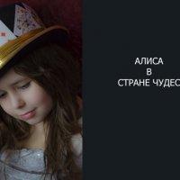 Алиса в стране чудес :: Галина Хусаинова