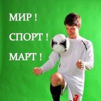мир!спорт!март! :: Юлия Годовникова
