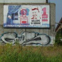 Модернизм - абстракционизм  в  Бурштыне :: Андрей  Васильевич Коляскин