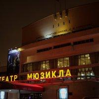 Театр Мюзикла :: Елена Шахова