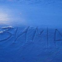Зима :: Savayr