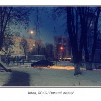 Зимний вечер :: алекс дичанский