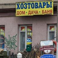 ХОЗТОВАРЫ :: Евгений Поляков