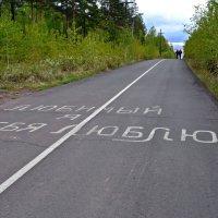 Романтики больших дорог :: Ольга