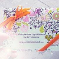 Сертификат на фотосъемку :: Юля Чернова
