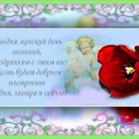 С праздником, милые дамы!!! :) :: Вера Лучникова