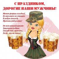 С ПРАЗДНИКОМ ДОРОГИЕ МУЖЧИНЫ!!!!!!!!!!!!!! :: Лана Лазарева