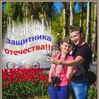 С Днём защитника отечества!!! :: Милена )))